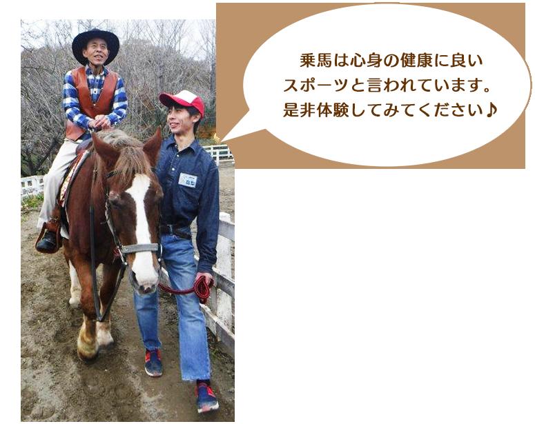 乗馬は心身の健康に良いスポーツと言われています。是非体験してみてください。