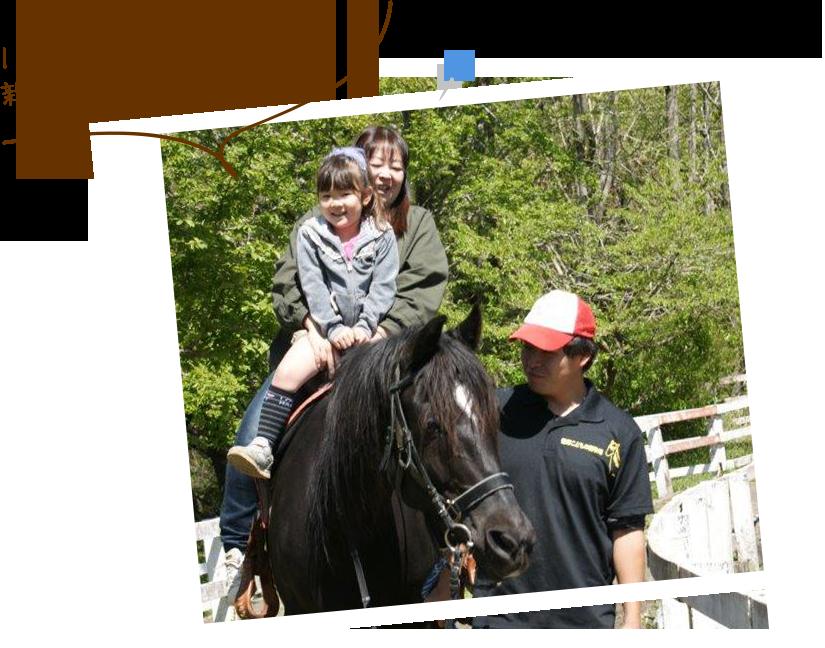 1歳で乗馬デビューも!親子の思い出作りに・・・