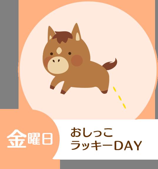 金曜日・おしっこラッキーDAY
