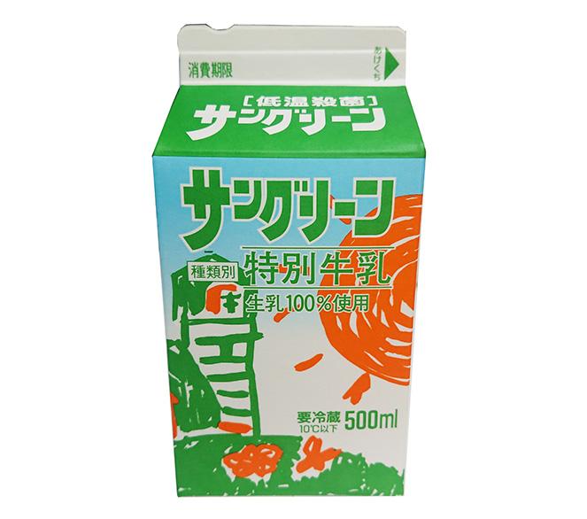 特別牛乳サングリーン